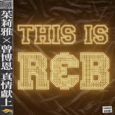 曾博恩 & 吳卓源 - 這就是R&B - Single