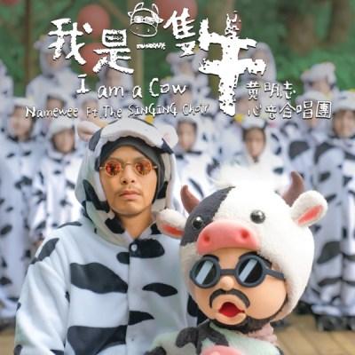 黃明志 - 我是一隻牛 (feat. 心音合唱團) - Single