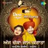 Amar Singh Chamkila & Amarjyot - Pehle Lalkare Naal Main Dar Gai