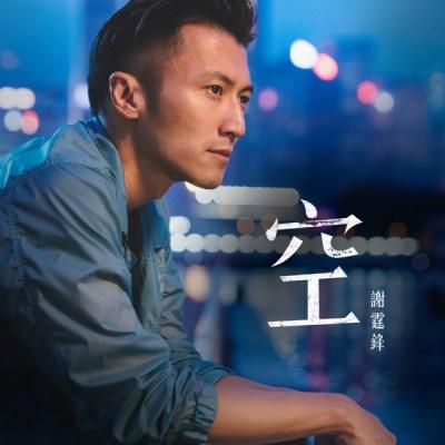 謝霆鋒 - 空 - Single