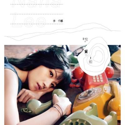 李千娜 - 说实话