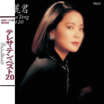 邓丽君 - 复黑: Teresa Teng Best 20 (日文专辑)