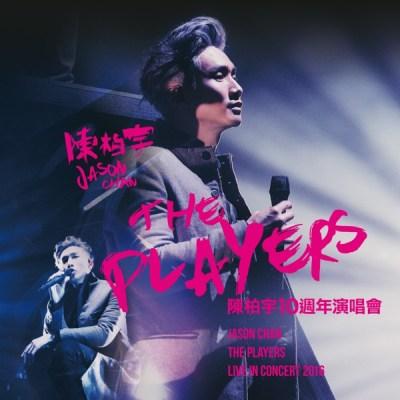 陈柏宇 - Jason Chan The Players Live in Concert 2016