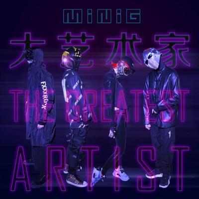MiniG迷你機 - 大藝術家 - Single