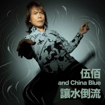 伍佰 & China Blue - 讓水倒流 - Single