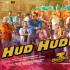 Shabab Sabri, Divya Kumar, Sajid & Sajid-Wajid - Hud Hud (From
