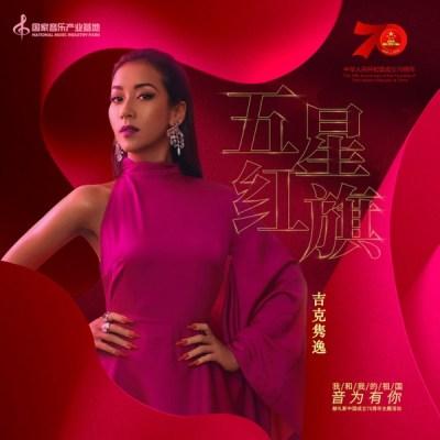 吉克雋逸 - 五星紅旗 (國家音樂產業基地) - Single