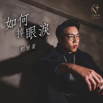 鄭世豪 - 如何掉眼淚 (音樂永續作品) - Single
