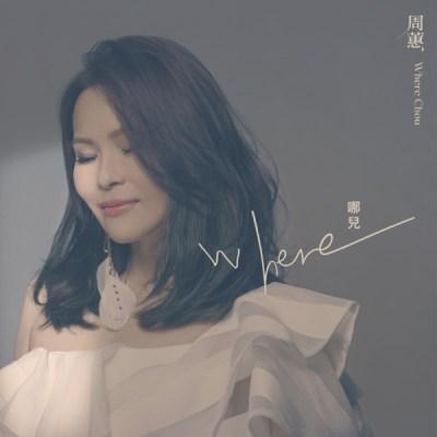 周蕙 - Where - Single