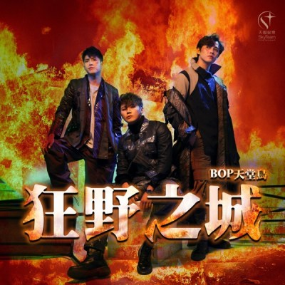 BOP - 狂野之城 (音樂永續 作品) - Single