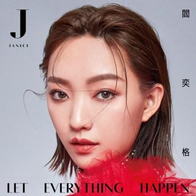 閻奕格 - Let Everything Happen