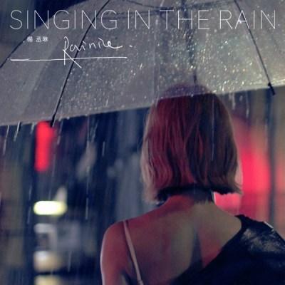 楊丞琳 - SINGING IN THE RAIN - Single