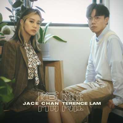 Jace Chan & 林家謙 - 隔離 (Studio Live Duet) - Single