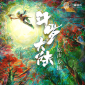 Xiao Zhan - 策馬正少年(《斗羅大陸》插曲)