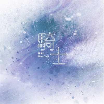 陳零九 - 騎士 - Single