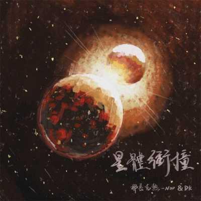 那吾克熱-NW & DK - 星體衝撞 - Single