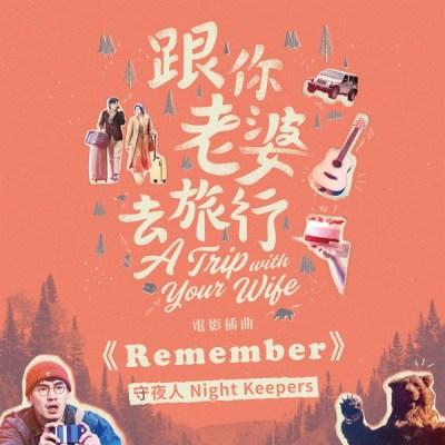 守夜人 - Remember (電影《跟你老婆去旅行》插曲) - Single
