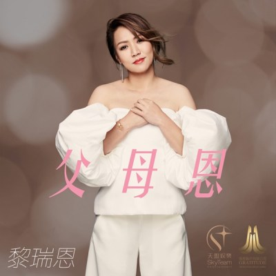 黎瑞恩 - 父母恩 (feat. Sheree & Tyrone) [音樂永續 作品] - Single