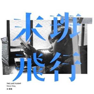 汪蘇瀧 - 末班飛行 - Single