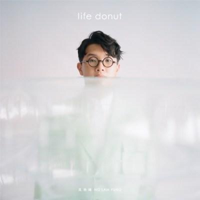吳林峰 - Life Donut - EP