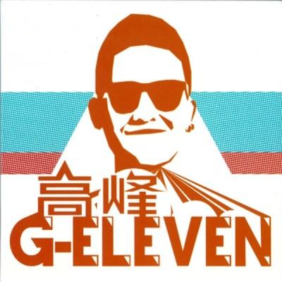 潘高峰 - 高峰&G-ELEVEN