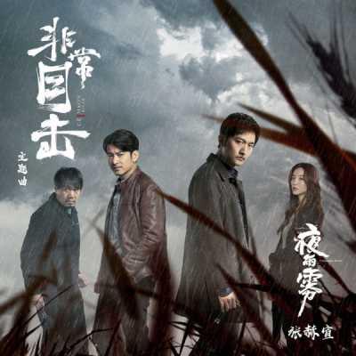 張赫宣 - 夜雨霧 (網路劇《非常目擊》主題曲) - Single
