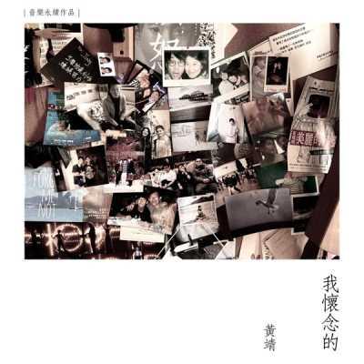 黃靖 - 我懷念的 (音樂永續作品) - Single