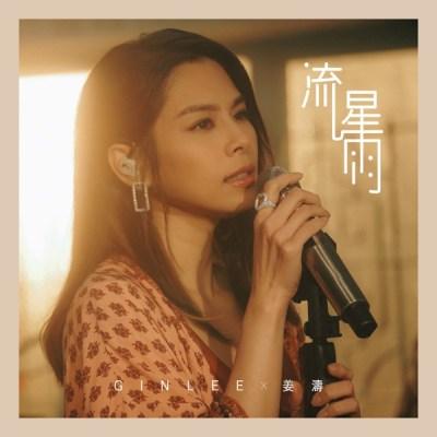 李幸倪 & 姜涛 - 流星雨 (2020 YouTube Music Night) - Single