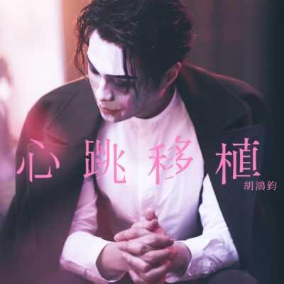 胡鴻鈞 - 心跳移植 - Single