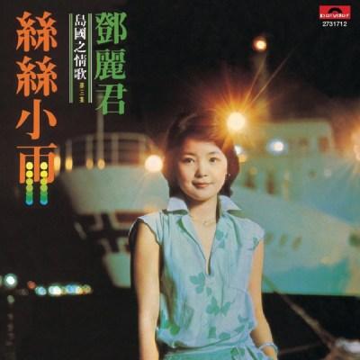 邓丽君 - 复黑王: 岛国之情歌 第三集 - 丝丝小雨
