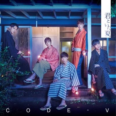 CODE-V - 君といた夏 - Single