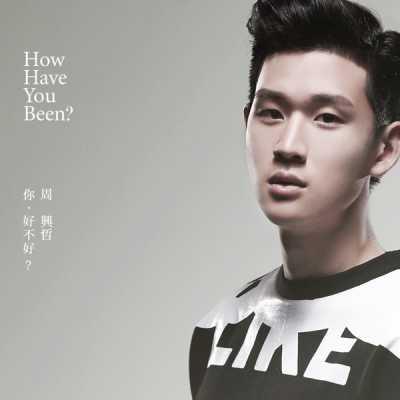 周兴哲 - 你,好不好?(TVBS连续剧【遗憾拼图】片尾曲) [TVBS连续剧【遗憾拼图】片尾曲] - Single
