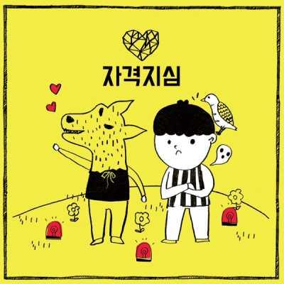 박경 - 자격지심 (feat. 은하) - Single