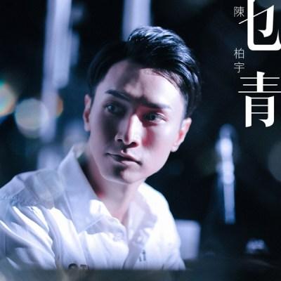陈柏宇 - 乜青 - Single