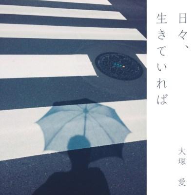 大冢 爱 - 日々、生きていれば - Single