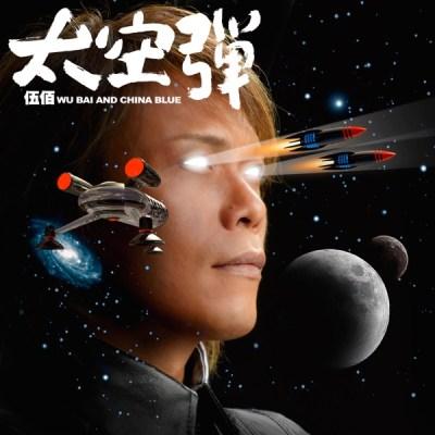 伍佰 & China Blue - 太空弹