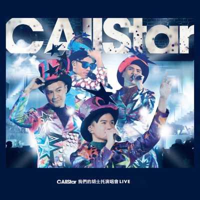 C AllStar - C AllStar 2014 我們的胡士托演唱會