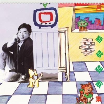 吕方 - 新歌靓歌集