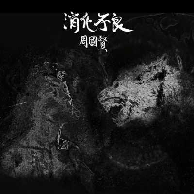 周国贤 - 消化不良 - Single