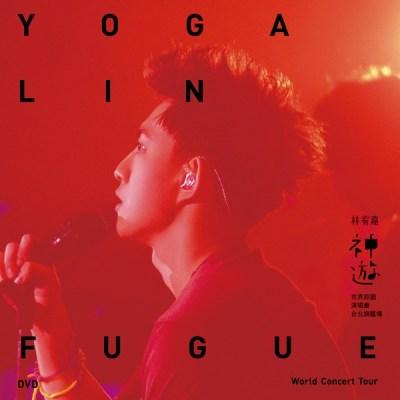 林宥嘉 - 林宥嘉神游世界巡回演唱会台北旗舰场 (Live)