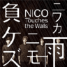 NICO Touches the Walls - Niwakaame Nimo Makezu