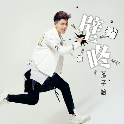 孙子涵 - 壁咚新辑金选