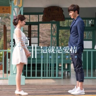 蒋卓嘉 - 想说 (电视剧《莫非,这就是爱情》片尾曲) - Single