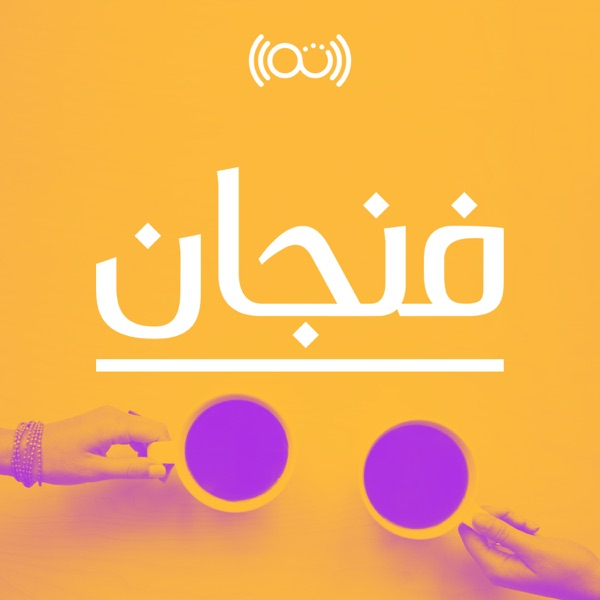 فنجان مع عبدالرحمن أبومالح Podcast Podtail