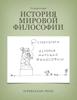 Michael Gertelman - History of World Philosophy  artwork