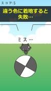 にゃんこダイブ - 白猫と黒猫のかわいいシンプルねこゲームスクリーンショット3