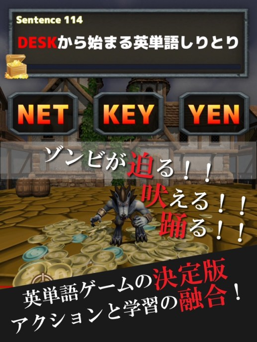 英単語の学習ゲーム -ゾンビ単 - 基礎英単語編 - Screenshot