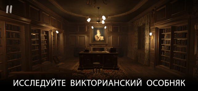 ‎Layers of Fear: 3D Horror Game Screenshot