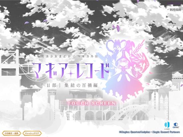 マギアレコード 魔法少女まどかマギカ外伝 Screenshot