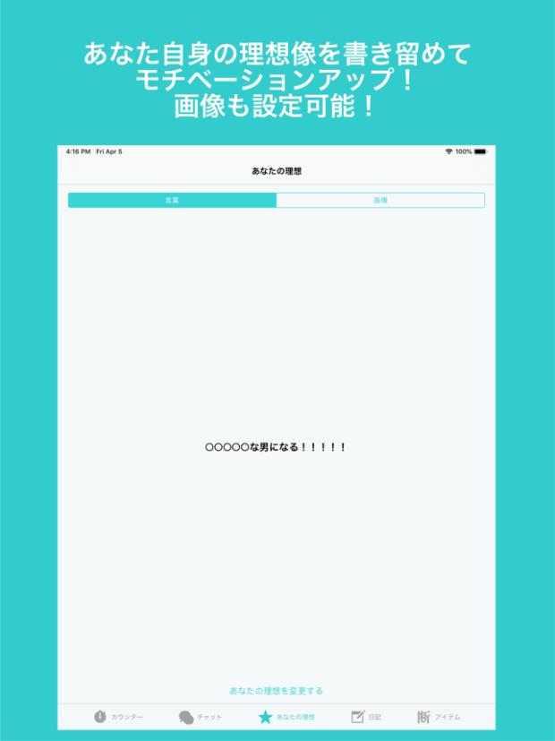 禁欲カウンター - 男を上げる禁欲サポーター Screenshot